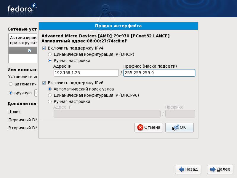 Установка Fedora 9. Назначение IP-адреса.