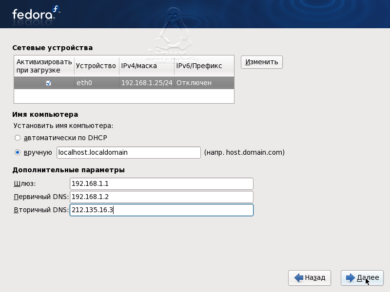 Установка Fedora 9. LAN settings