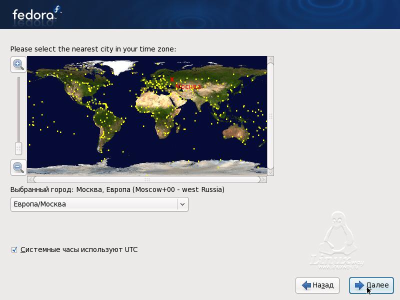 Установка Fedora 9. Системное время
