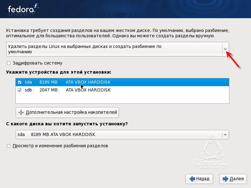 Установка Fedora 9.Выбор диска.