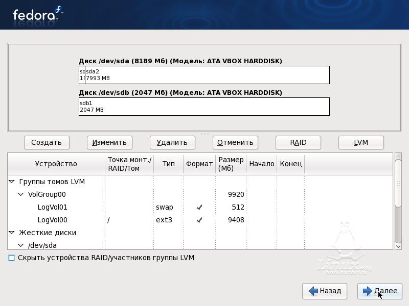 Установка Fedora 9. Disk preparing.