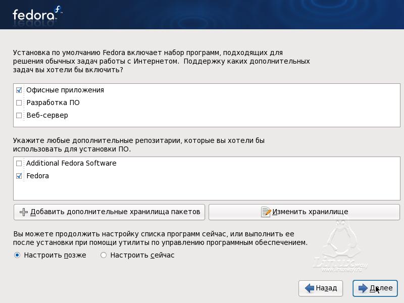 Установка Fedora 9. Выбор пакетов.