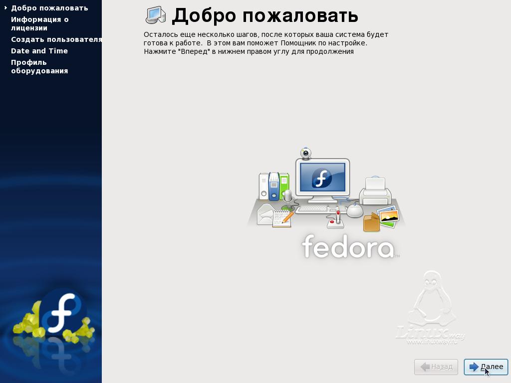Установка Fedora 9. Welcome.