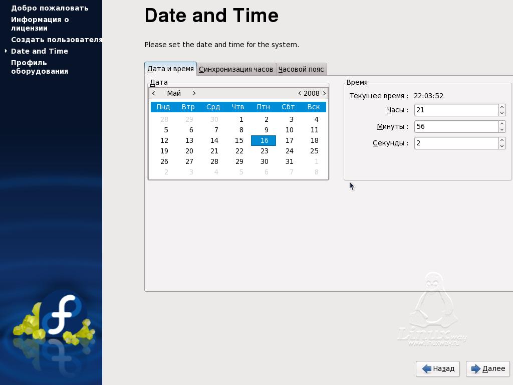 Установка Fedora 9. Time an Date.