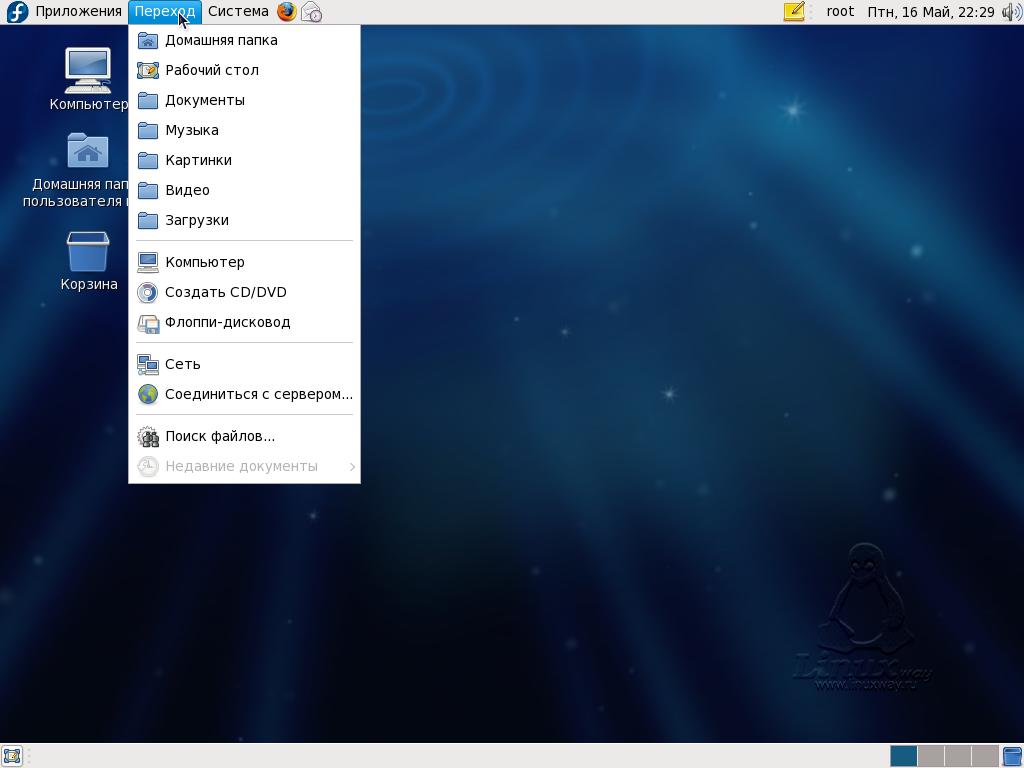 Установка Fedora 9. Мы в системе!