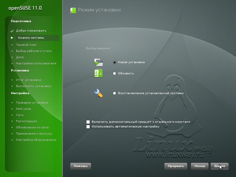 Выбор режима установки Linux openSUSE 11.0