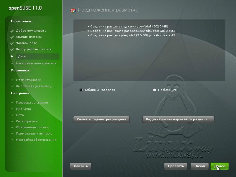 Установка Linux openSUSE 11.0 - разметка диска