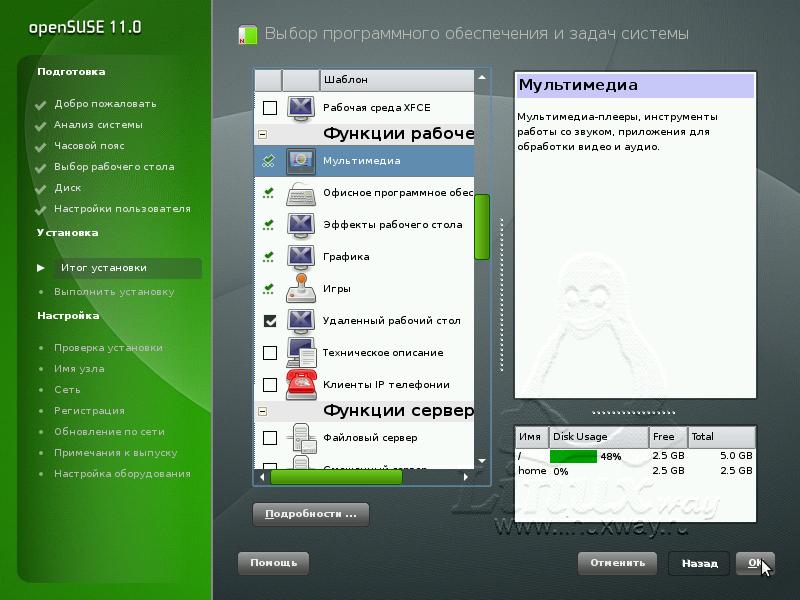Установка openSUSE 11.0 - программное обеспечение
