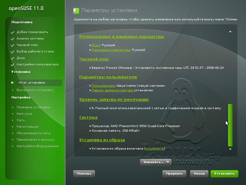 Установка Linux openSUSE 11.0 - параметры установки
