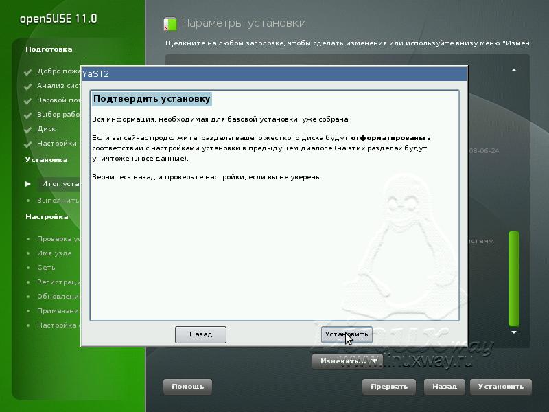 Установка openSUSE 11.0 - подтверждение установки