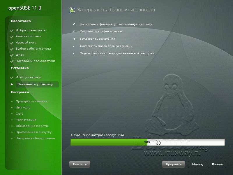 Установка OpenSUSE 11.0 - сетевые реквизиты