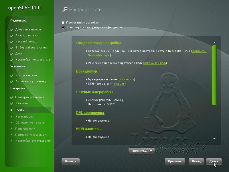 Linux openSUSE 11.0 - настройка сети