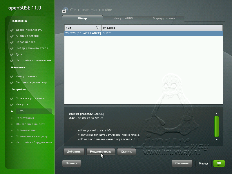 Настройка сети в openSUSE 11.0