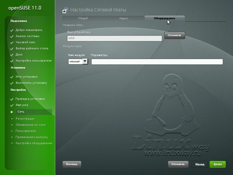 Настройка сетевой платы в openSUSE 11.0