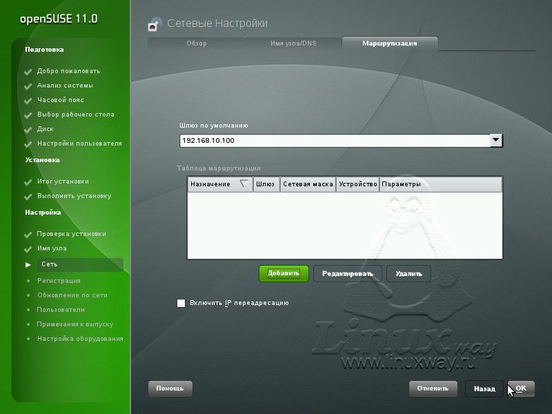 Сетевые настройки openSUSE 11.0