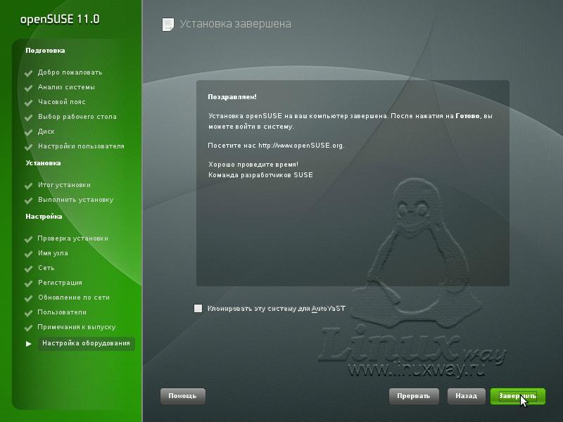 Установка openSUSE 11.0