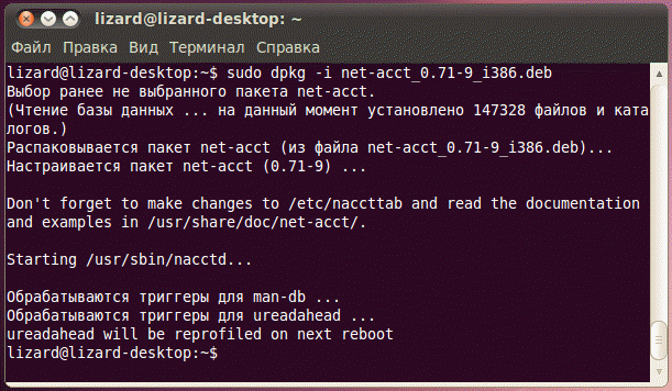Как установить программу в Ubuntu