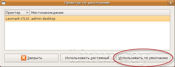 принтер по умолчанию в Ubuntu
