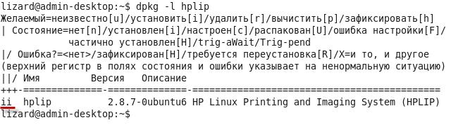 принтер HP в Ubuntu