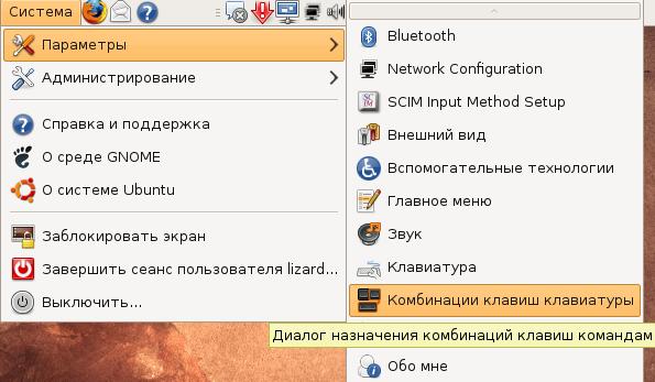 быстрый запуск Терминала  в Ubuntu