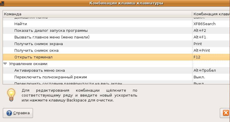 сочетание клавиш в Ubuntu