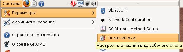 Установка темы в Ubuntu