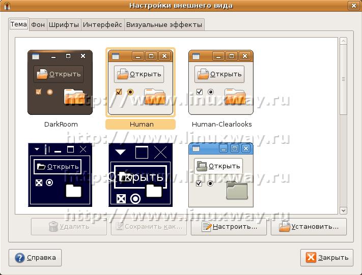 установка тем в ubuntu