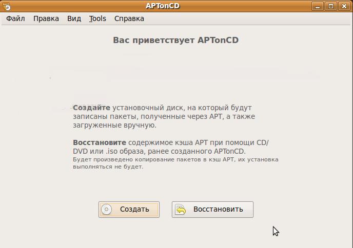 aptoncd - создание архива программ Ubuntu