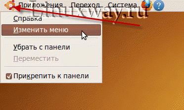 Включение центра управления Ubuntu