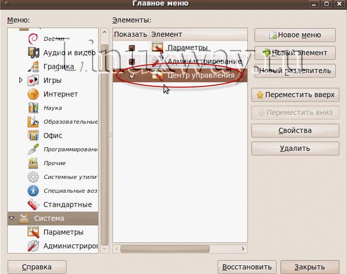 Включить Центр управления Ubuntu