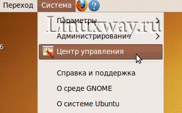 Центр управления Ubuntu