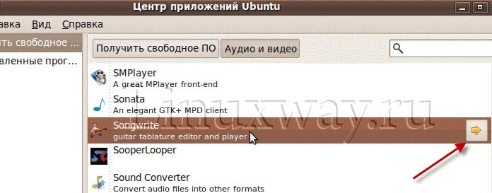 Установка программ в Ubuntu - Центр приложений
