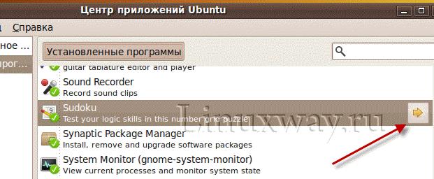 Центр приложений Ubuntu - Удаление программ