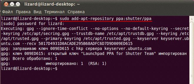 Shutter в Ubuntu 10.04