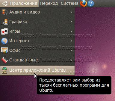 Запуск Центра приложений Ubuntu