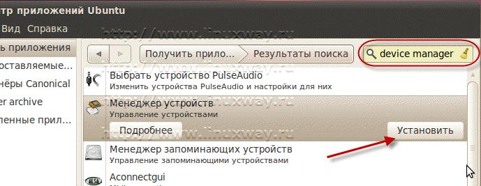 Установка Менеджера устройств Ubuntu