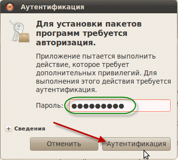 Установка Менеджера устройств в Ubuntu