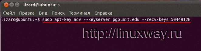 Установка Dropbox в Ubuntu - добавляем ключ репозитория