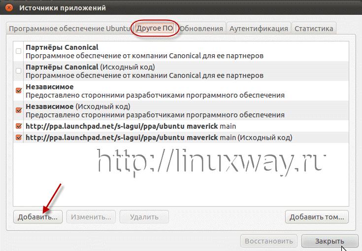 Добавление источника Dropbox в Ubuntu
