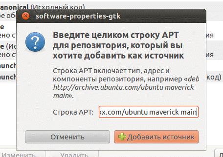 Установка Dropbox в Ubuntu - добавляем адрес источника ПО