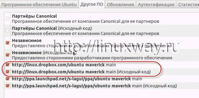 Dropbox в Ubuntu