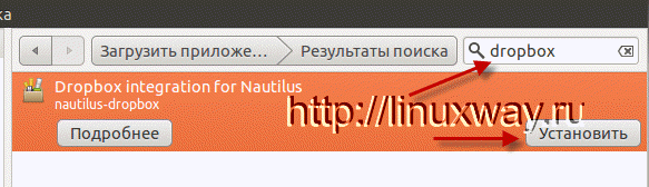 Установка Dropbox 1.0 в Ubuntu 10.10