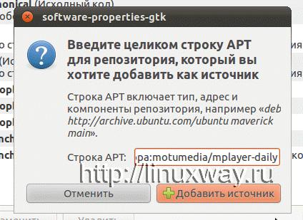 Как установить Mplayer в Ubuntu 10.10