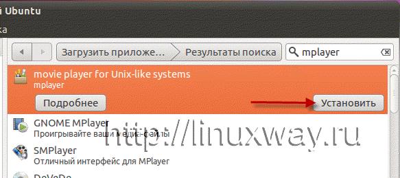 Ubuntu 10.10 - Установка Mplayer
