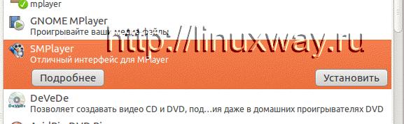 Установка SMPlayer в Ubuntu 10.10