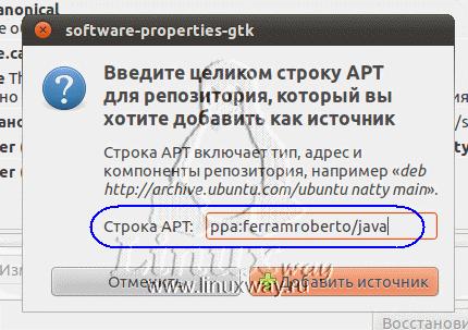 Java в Ubuntu 11.04 - Добавление партнерского репозитория в Ubuntu 11.04