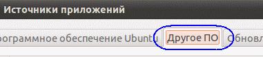 Ubuntu 11.04 Natty - Добавление репозитория с Java