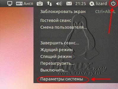 Как увеличить включения скринсейвера в Ubuntu 11.04