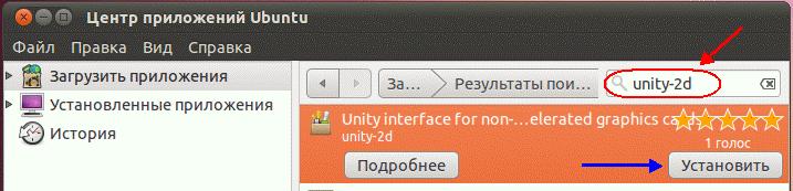 Устанавливаем Unity 2D в Ubuntu 11.04 Natty Narwhal