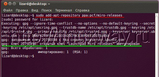 Установка Miro 4 в Ubuntu - Подключение репозитория